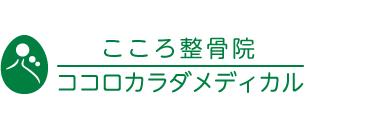 「こころ整骨院 天神院」 ロゴ