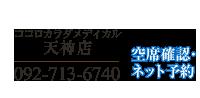 ココロカラダメディカル 天神店・ネット予約