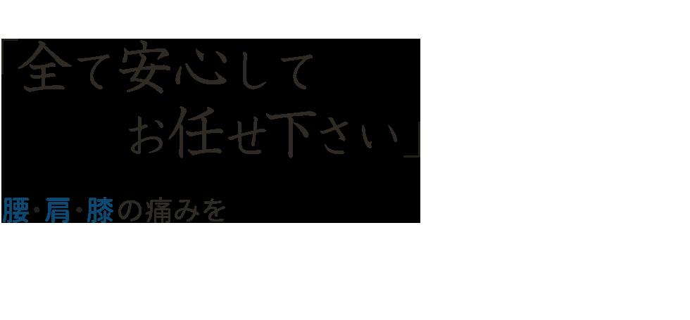 「こころ整骨院 天神院」 メインイメージ